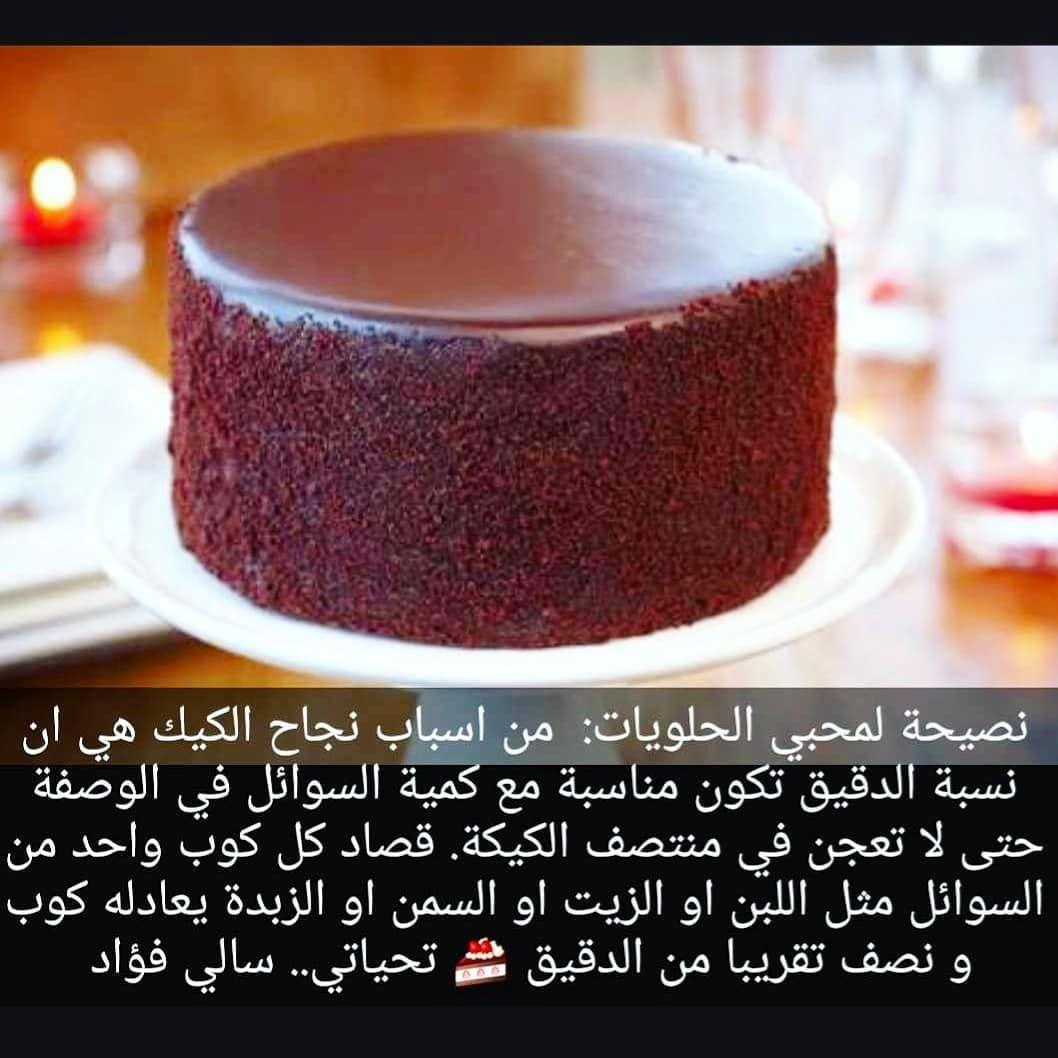 سالي فؤاد Sally Fouad On Instagram نصايح سالي فؤاد Arabic Food Food Baking