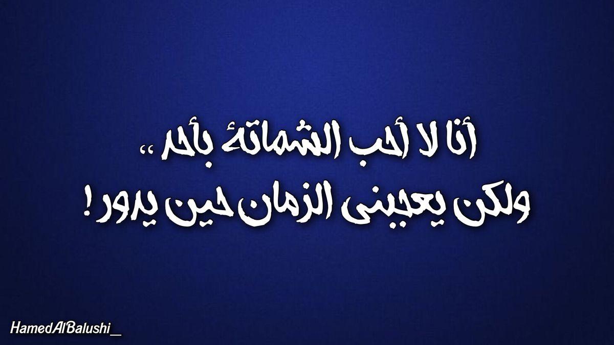 الشماتة Calligraphy Arabic Calligraphy