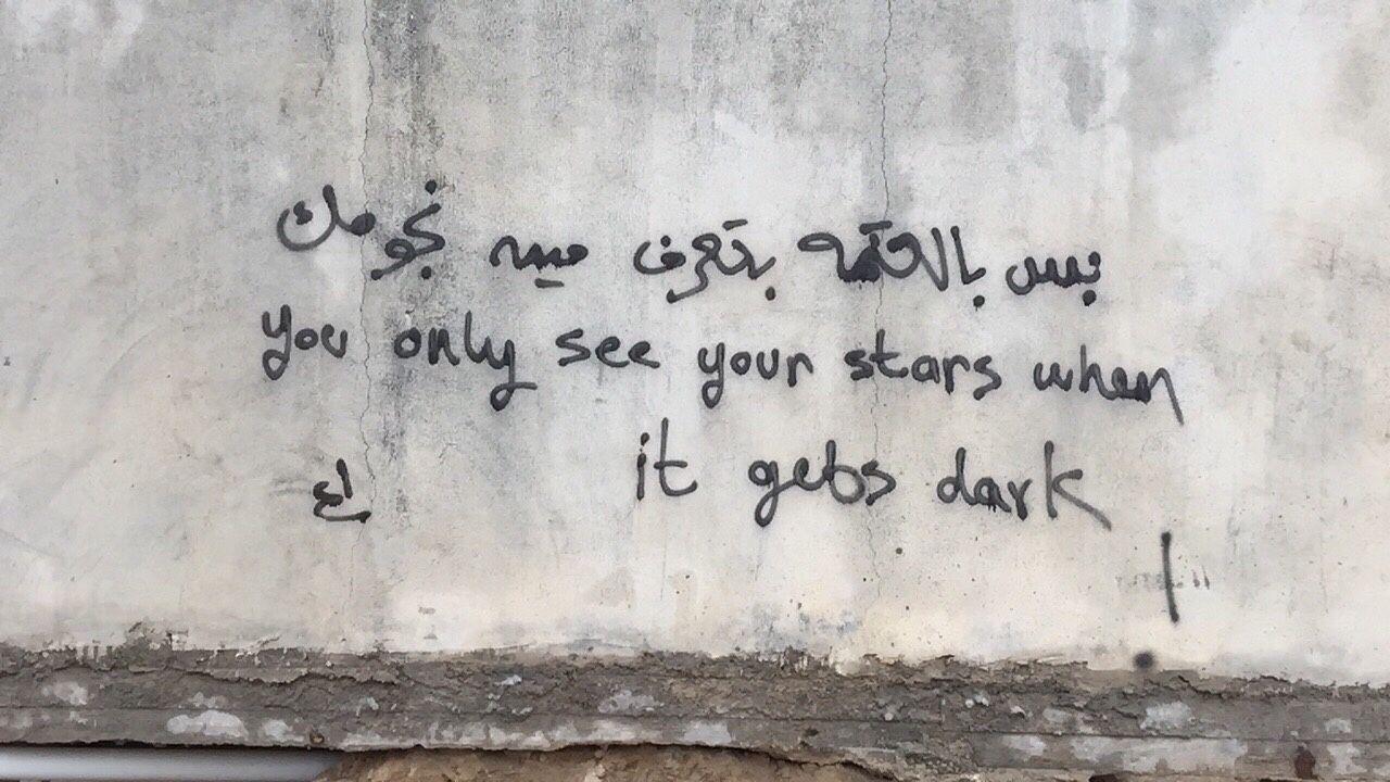 بس بالعتم ة بتعرف مين نجومك You Only See Your Stars When It Gets Dark Love Quotes Wallpaper Street Quotes Sun Quotes