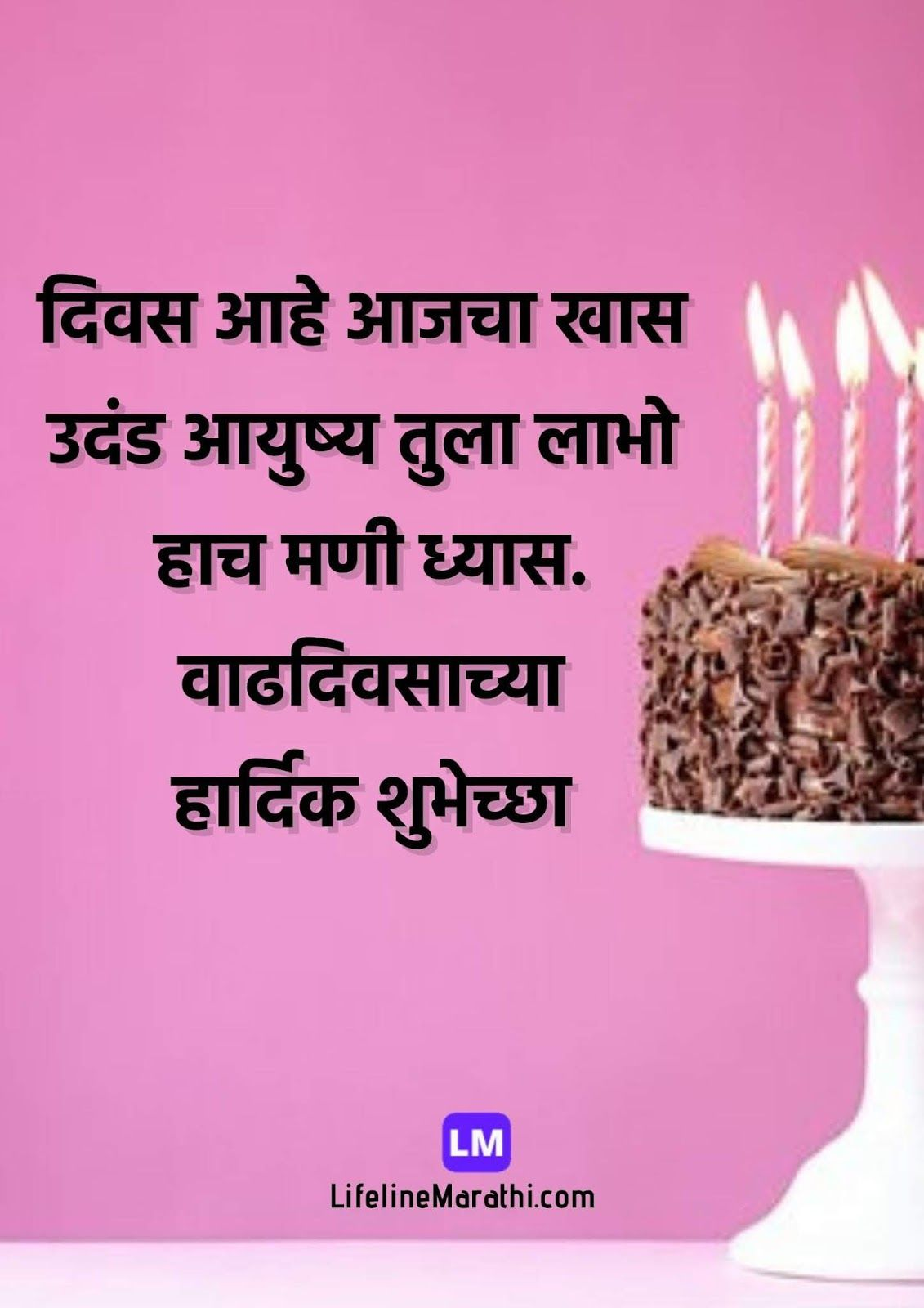 Birthday Wishes In Marathi in 2020 Birthday wishes