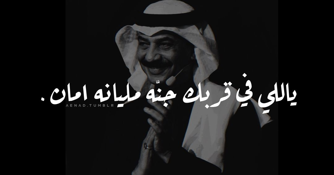 Pin By عناد ديزاينر On عبادي الجوهر عباديات جوهريات Iphone Wallpaper Quotes Love Beautiful Arabic Words Cute Love Quotes