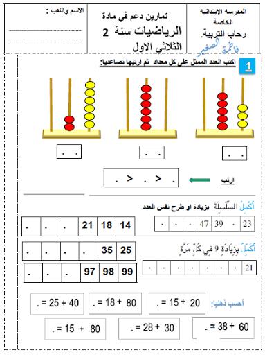 ملفات رقمية دعم رياضيات سنة2 الثلاثي الاول الجمع و الطرح وحسا In 2021 Montessori Math Math Periodic Table