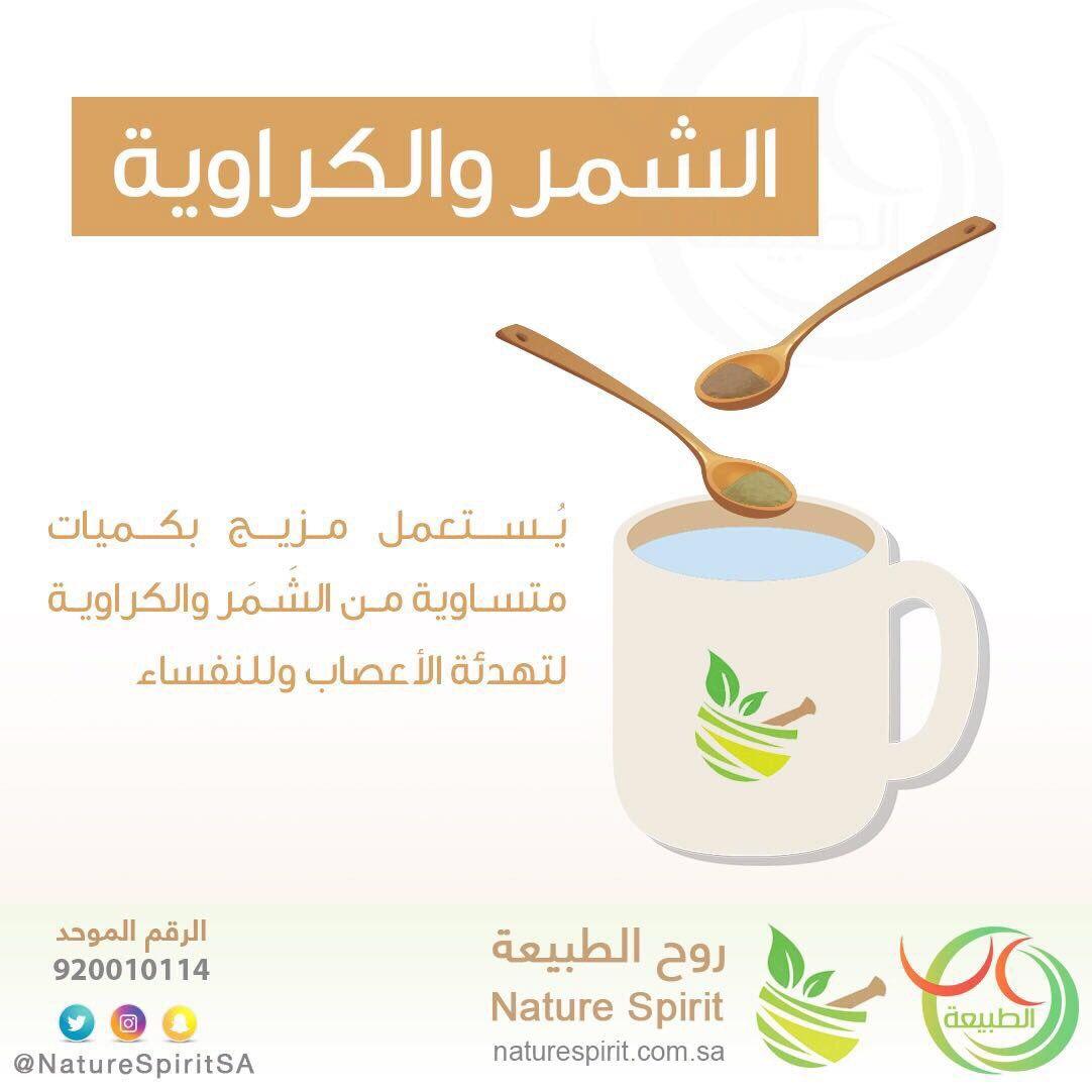 الشمر والكراوية Health And Nutrition Natural Cures Health