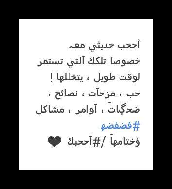 احبك م Friends Quotes Arabic Quotes Quotes
