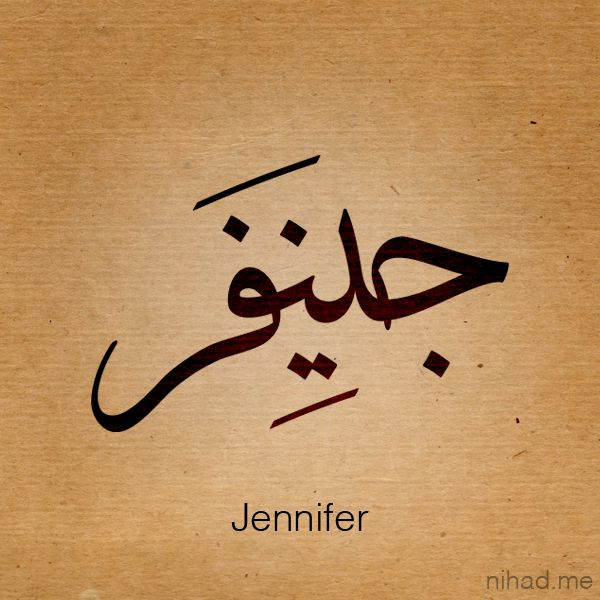 Arabic calligraphy yo pinterest arabic calligraphy My name in calligraphy
