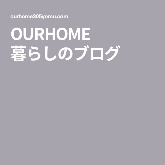 OURHOME 暮らしのブログ