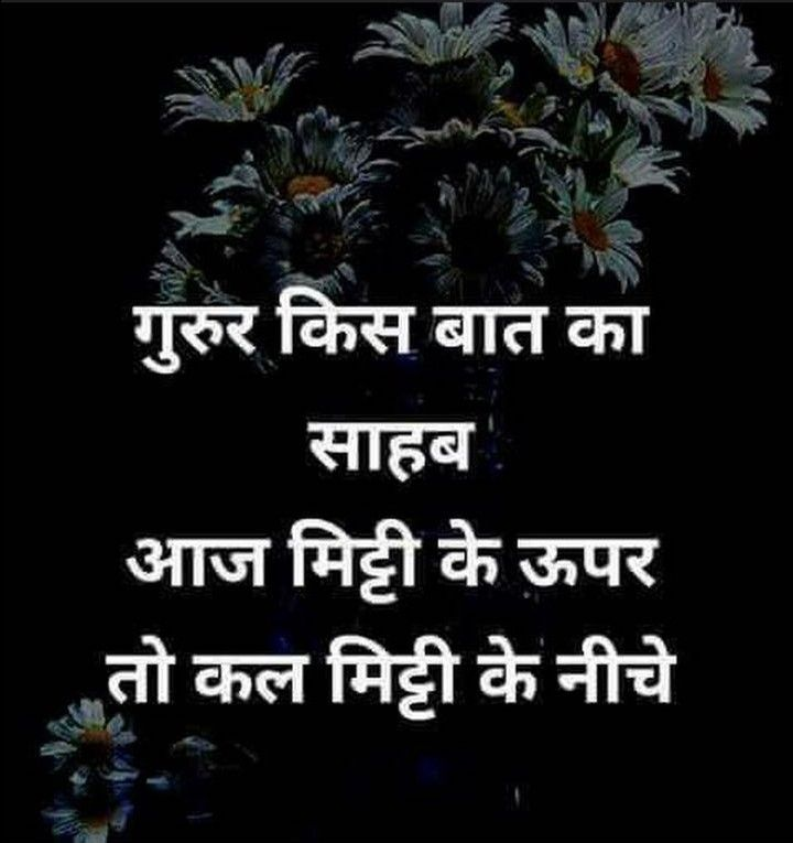 Positive Attitude Quotes Marathi: जिन्दगी की हकीकत है
