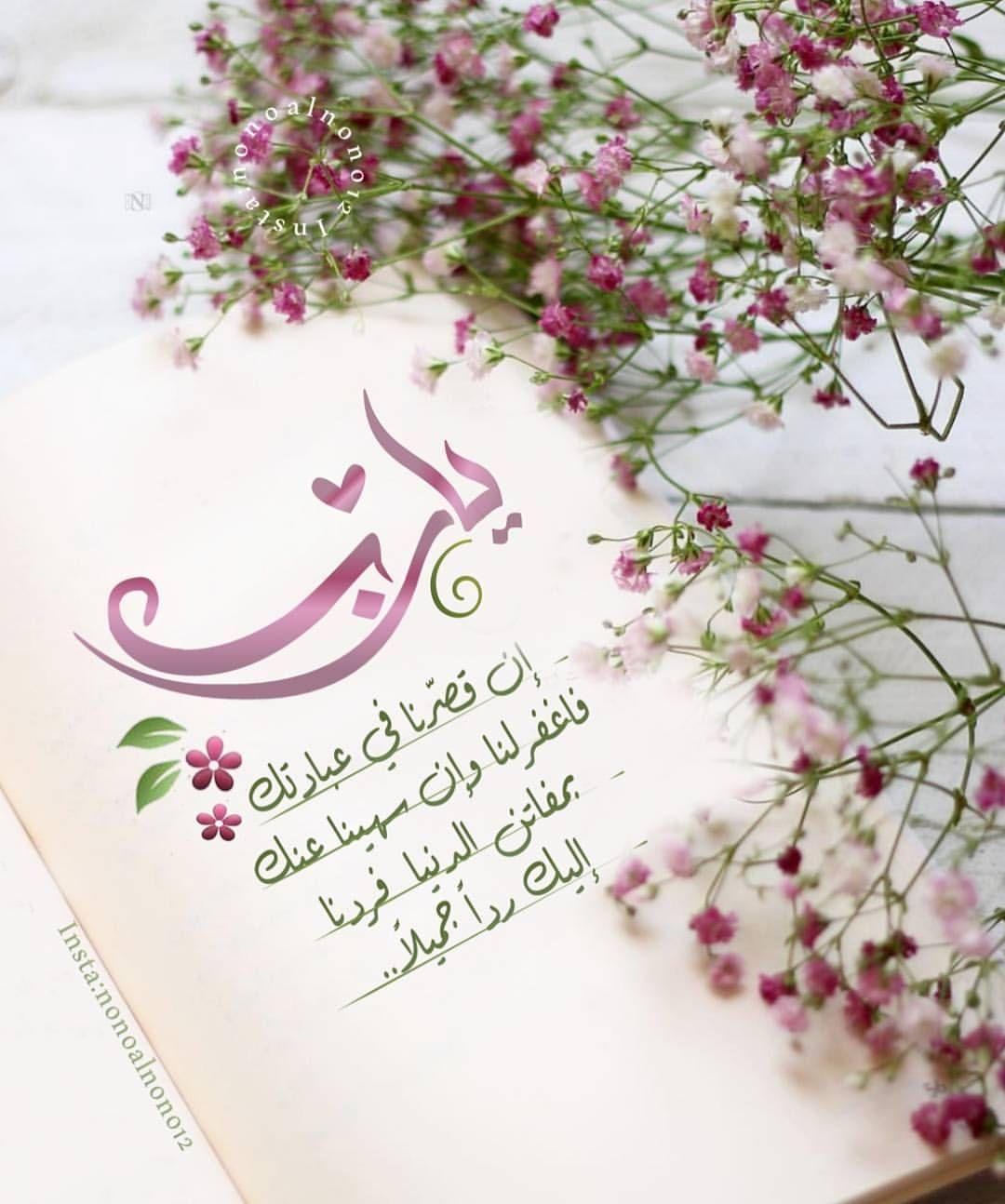 488 Likes 26 Comments Nonoalnono12 On Instagram اذا وجدت نفسك صامتا اذكر الله صباح الخيرصباحكم ر Islamic Wall Art Good Morning Arabic Islamic Prayer
