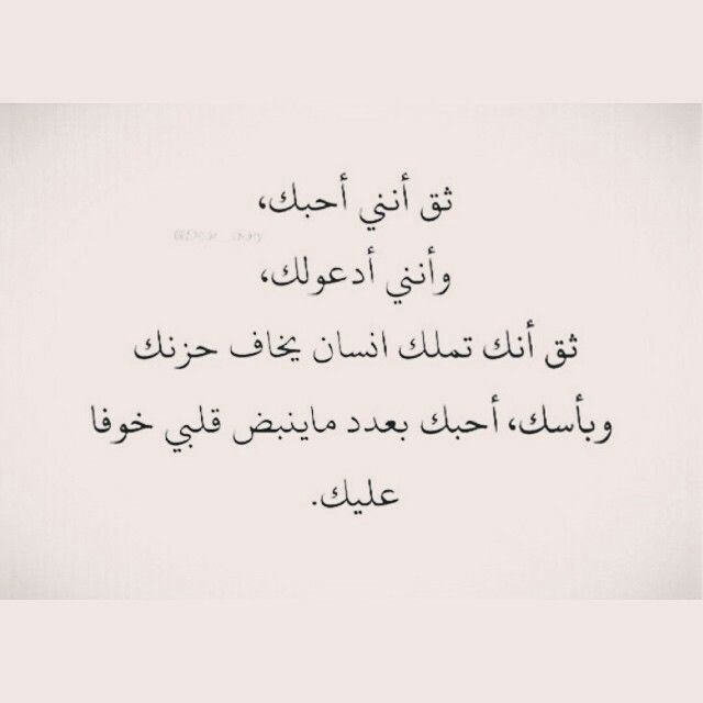 Pin By Ruba Alawneh On بوح Talking Quotes Words Quotes Arabic Love Quotes