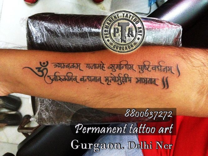Maha Mrityunjaya Mantra Tattoo Shiva Mantra Tattoo Mantra Tattoo