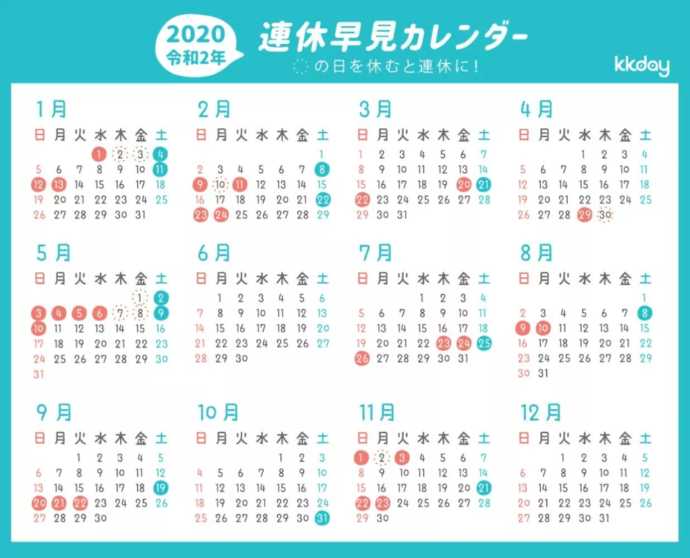 2020年カレンダー】令和2年の祝日はいつ?連休をチェック