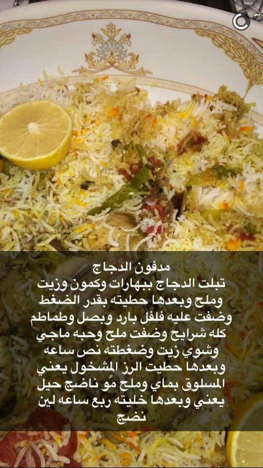 مدفون الدجاج Recipes Cooking Arabic Food