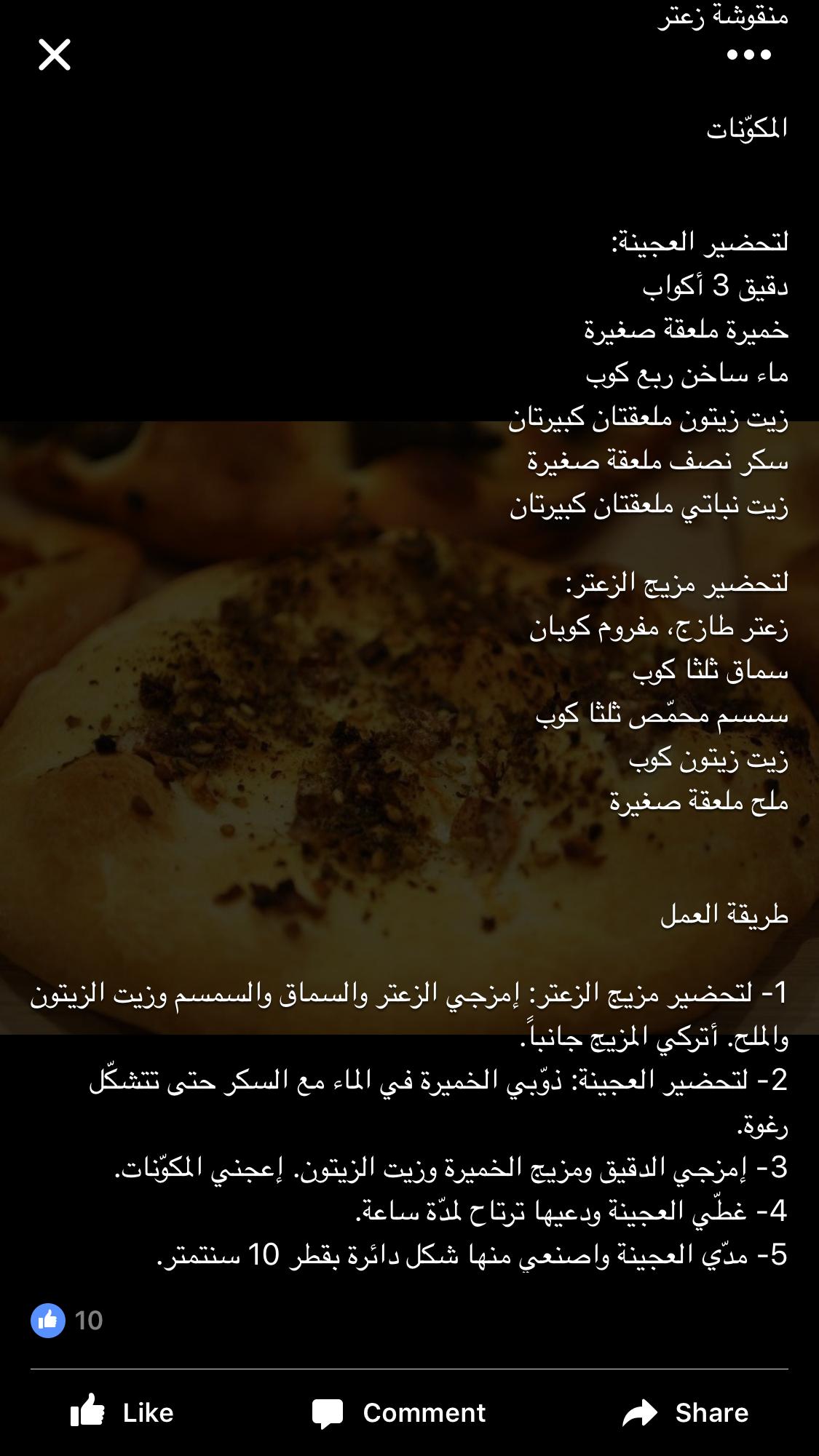 منقوشة زعتر Cooking Recipes Middle Eastern Recipes Pancakes And Waffles