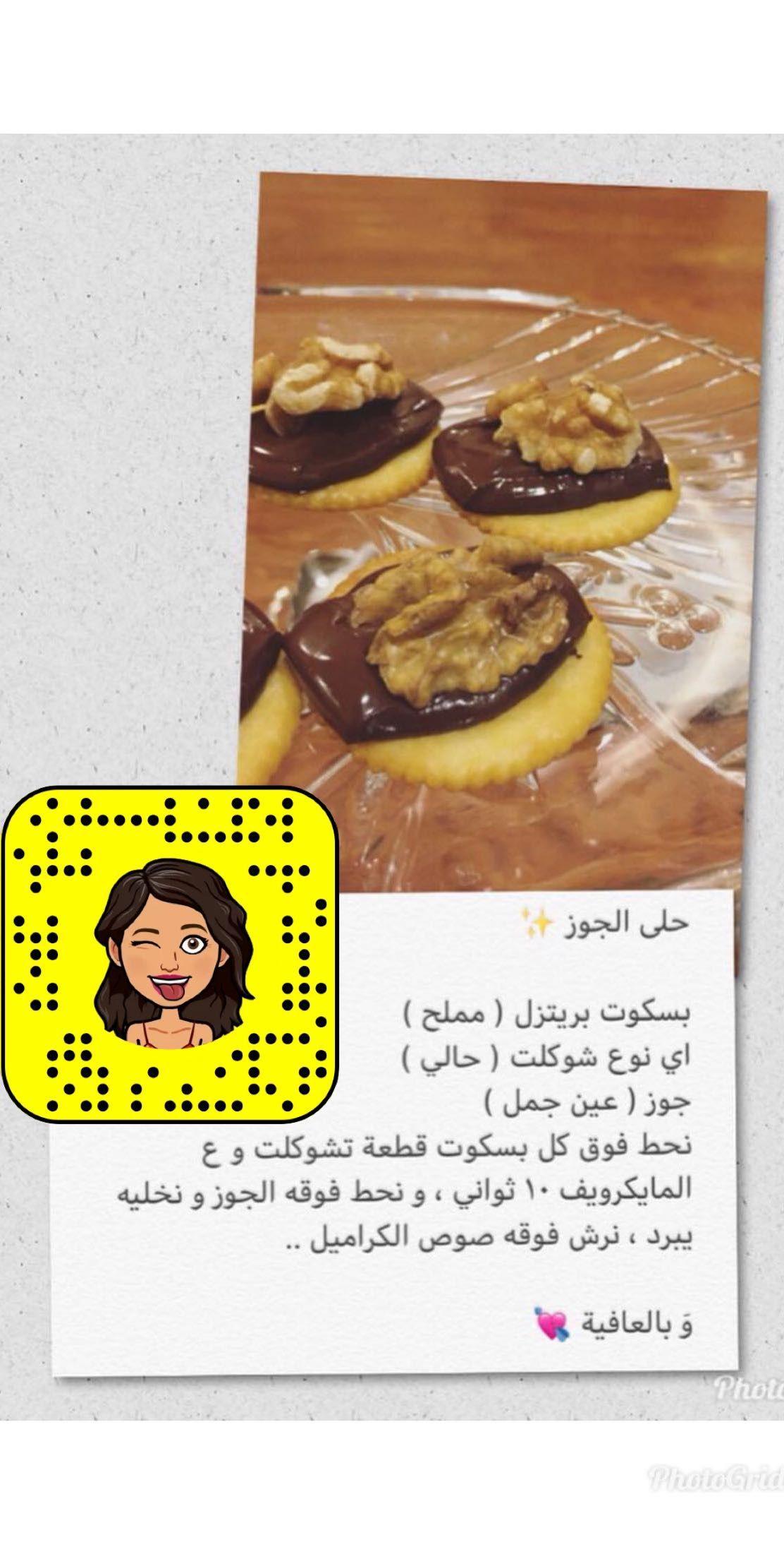 حلا الجوز In 2020 Food Breakfast Pancakes