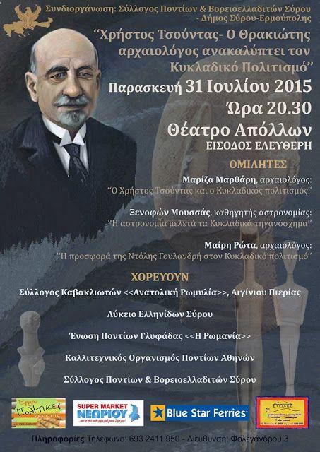 e-Pontos.gr: Εκδήλωση από τον Σύλλογο Ποντίων Σύρου για τον Θρα...