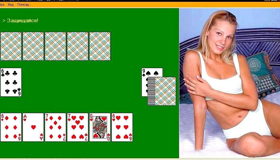 раздевания покер онлайн на
