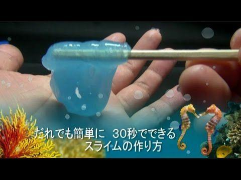 おもしろ科学実験 百発百中で成功するスライムの作り方 How To Make Slimes スライム 作り方 キーホルダー 作り方 スライム