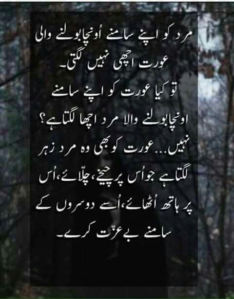 Urdu Quotes, Quotes And