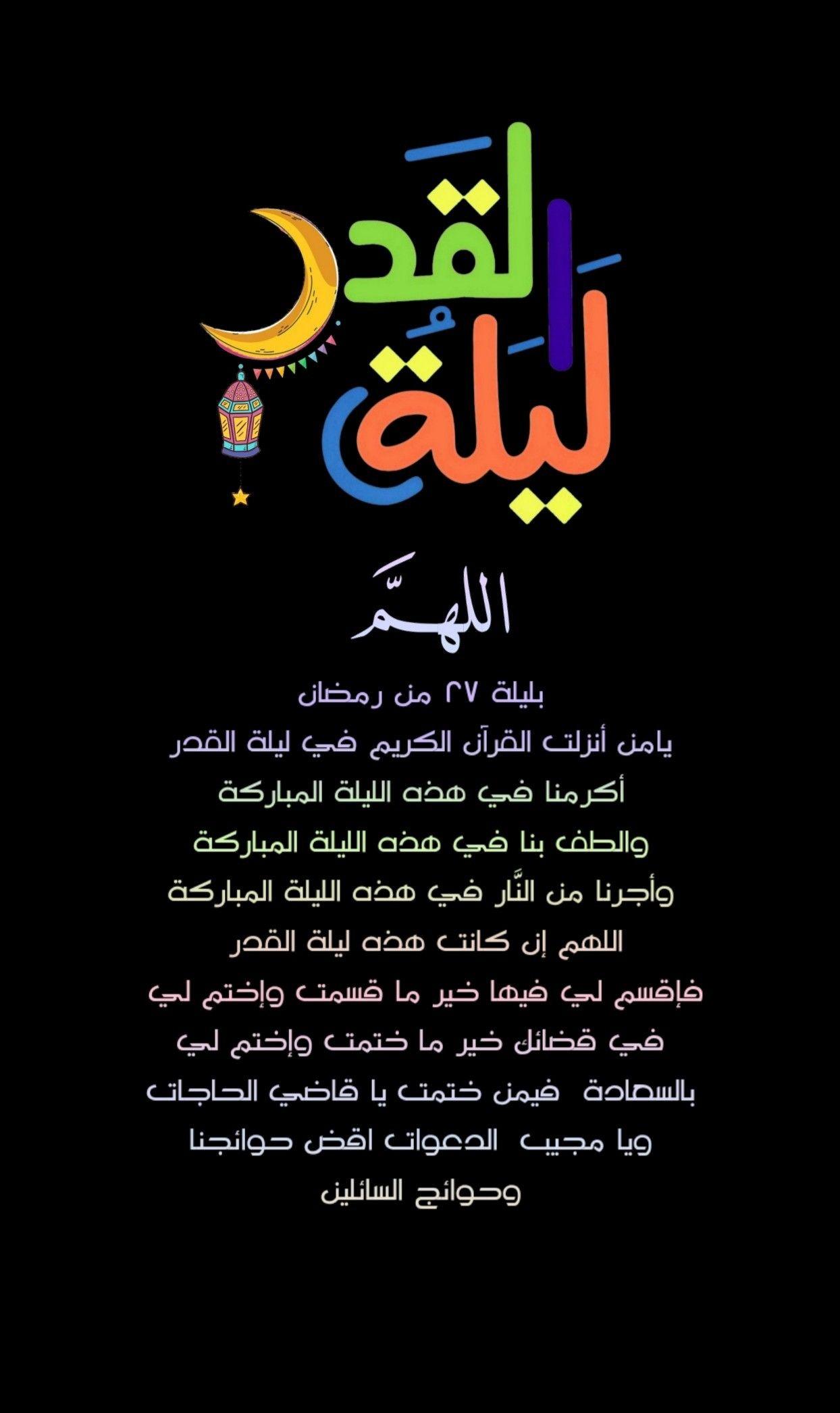 الله م بليلة ٢٧ من رمضان يامن أنزلت القرآن الكريم في ليلة القدر أكرمنا في هذه الليلة المباركة والطف بنا في هذه ال Ramadan Greetings Quotes Ramadan Kareem
