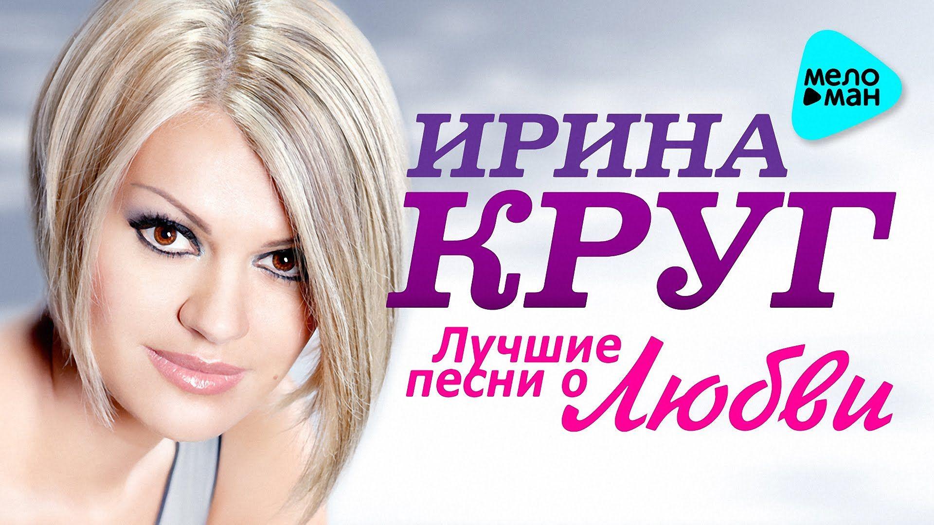 Ирина Круг Фото Песня