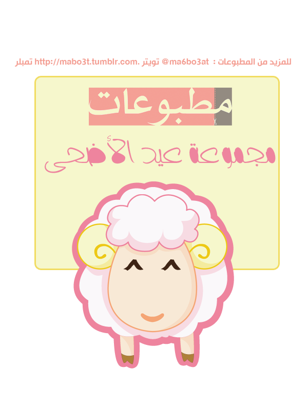 عيد الأضحى Happy Eid Eid Crafts Birthday Cards For Friends