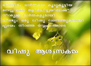 Best Happy Vishu Wishes Wallpaper Images