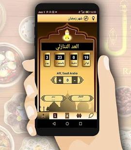 أفضل تطبيقات العد التنازلي لشهر رمضان ٢٠٢٠ Ramadan 2020 Countdown تطبيق العد التنازلي لرمضان 2020 أفضل تطبيق العد التنازلي لشهر رمضان 202 Ramadan Countdown