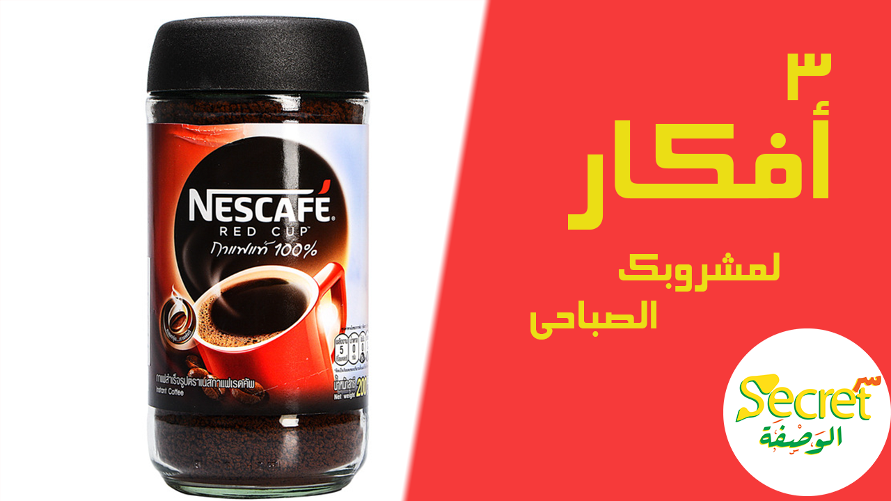 Pin By سر الوصفة On Secret Recipes Nescafe Secret Recipe Red Cups