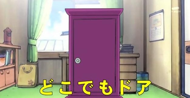 Anywhere Door & Anywhere Door | Doors English and Japanese