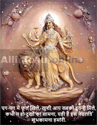 navratri 2019 wishes in hindi #navratriwishes navratri 2019 wishes in hindi #navratriwishes
