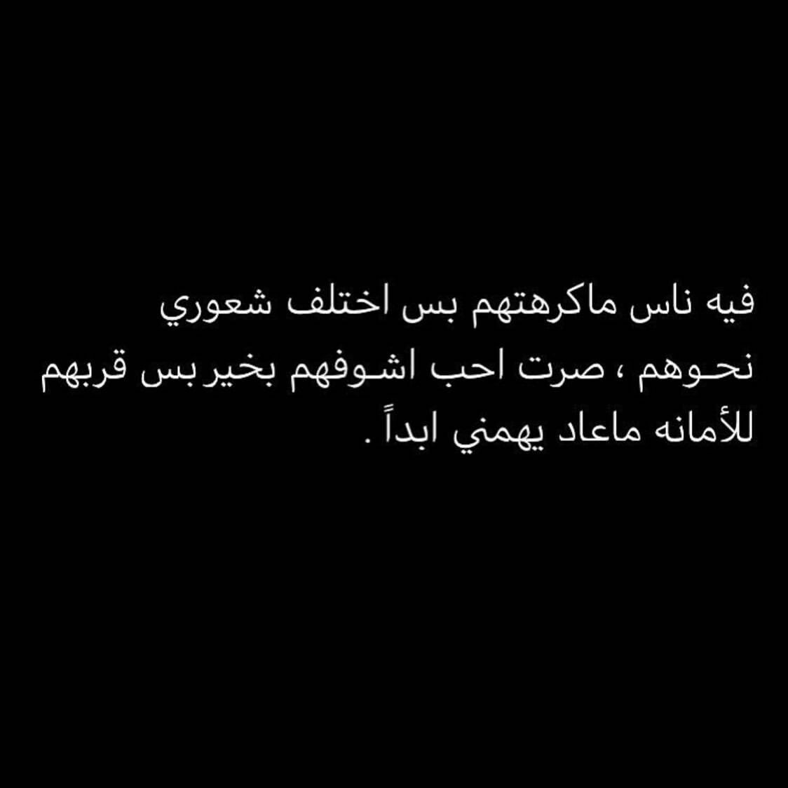 Pin By Zxcb Soom On كلام Mood Quotes Arabic Quotes Words