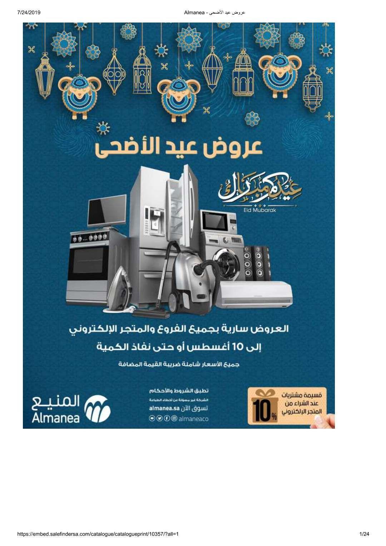 Pin By Soouq Sudia On عروض المنيع Eid Mubarak Movie Posters 10 Things