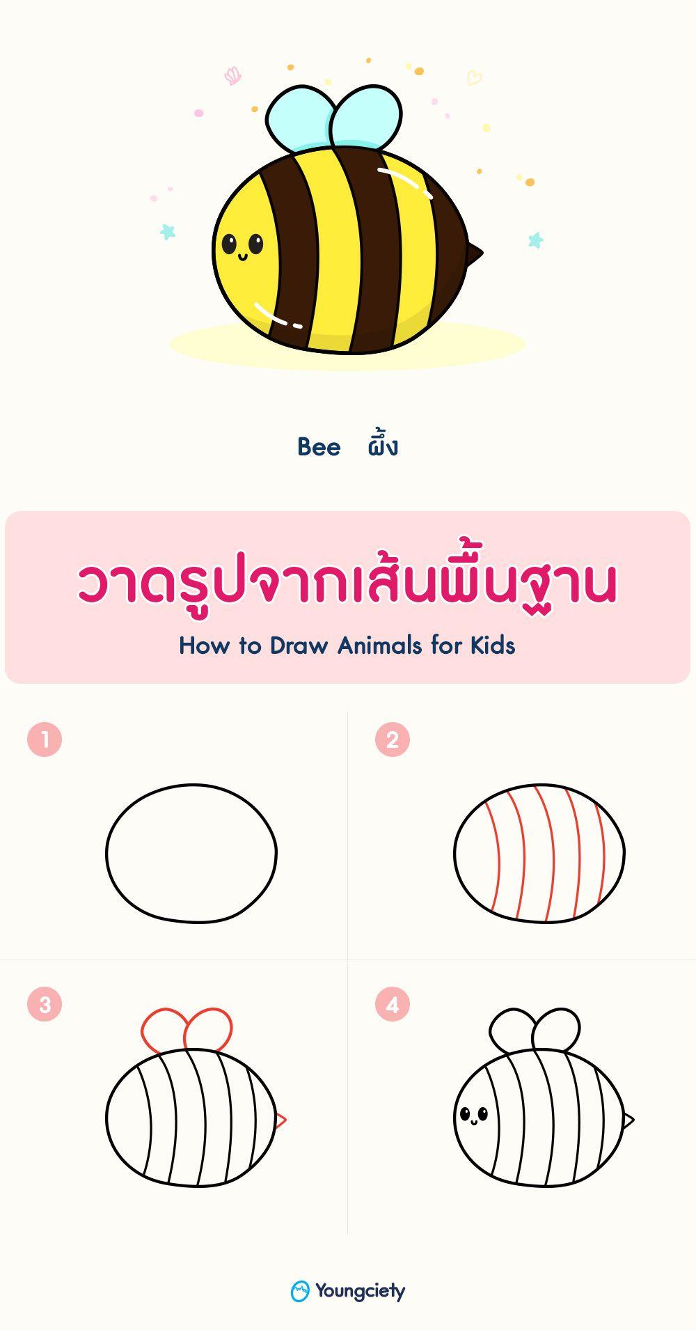 สอนวาดร ปผ งง าย ๆ How To Draw A Bee สอนวาดร ป ก จกรรมเด กก อนว ยเร ยน งานศ ลปะ