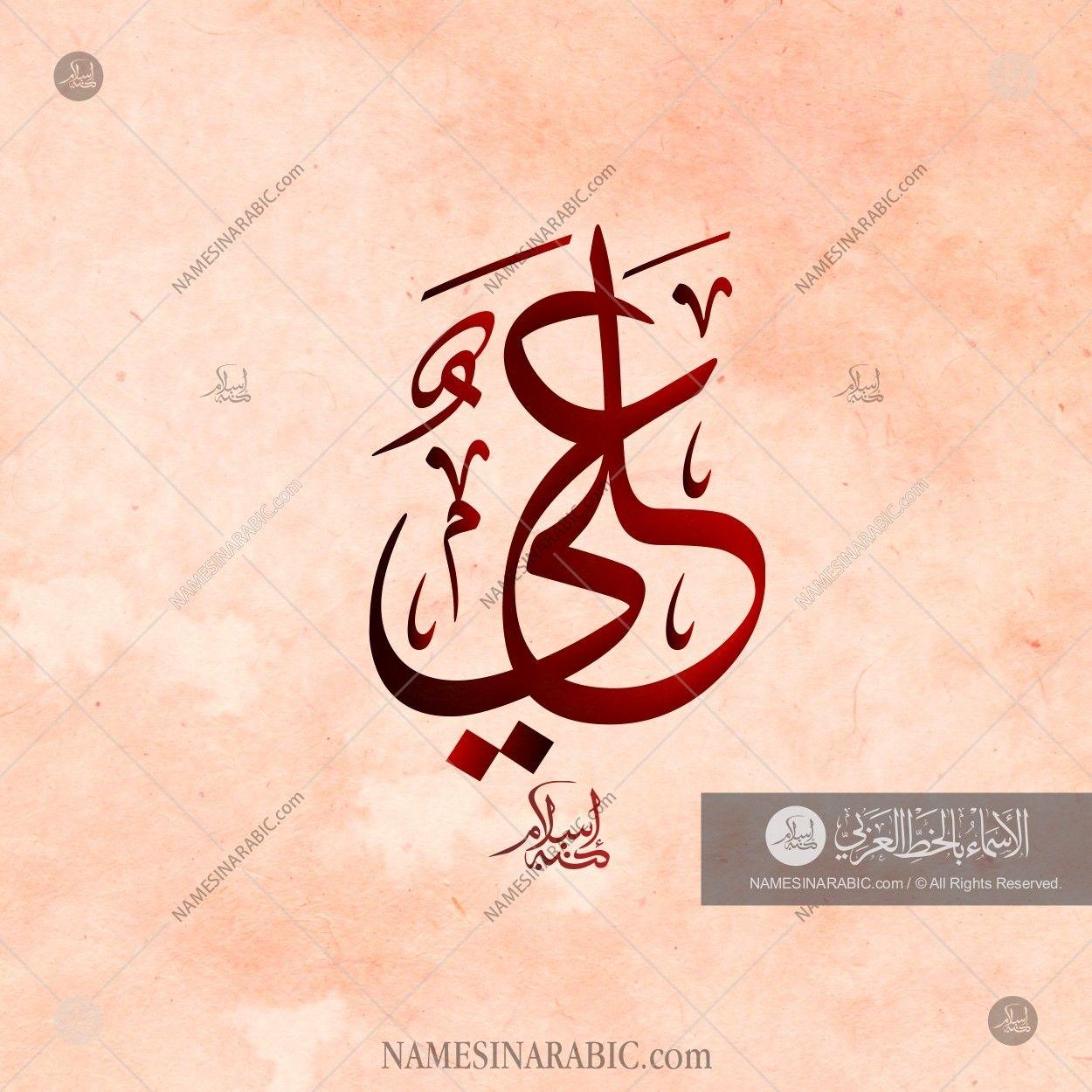 Ali Name In Arabic Calligraphy Arabic Calligraphy Painting Islamic Art Calligraphy Arabic Calligraphy Art