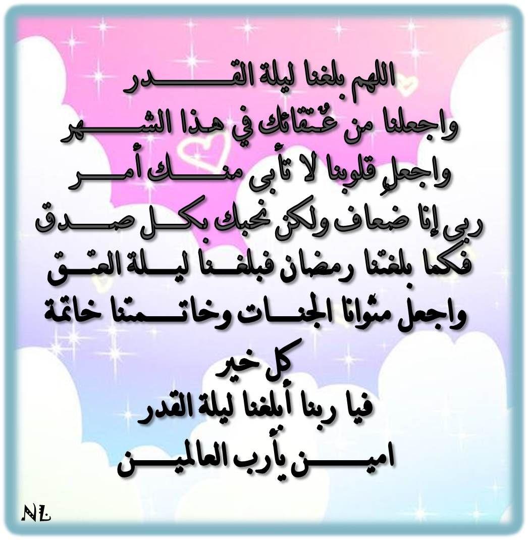 اللهم بلغنا ليلة القـــــــــــــــــدر Math Arabic Calligraphy Calligraphy