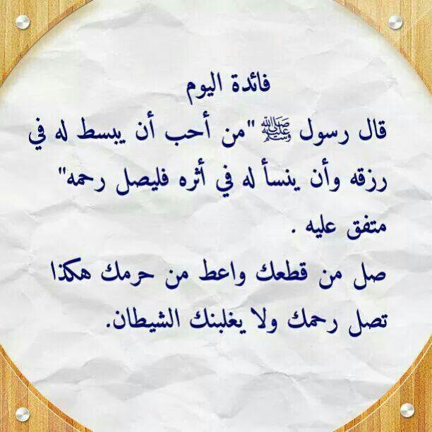 صلة الرحم Arabic Calligraphy Calligraphy