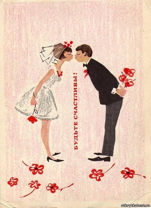 Картинки молодоженов для открытки с днем рождения