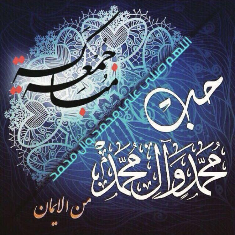 اللهم صل على محمد وآل محمد جمعة مباركة Islamic Paintings Islamic Wallpaper Jumma Mubarak Images