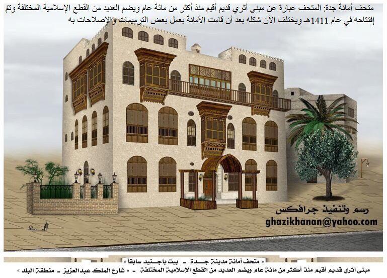 السعودية الحجاز جدة متحف أمانة جده بيت باجنيد سابقا Islamic Architecture Architecture Old House Styles