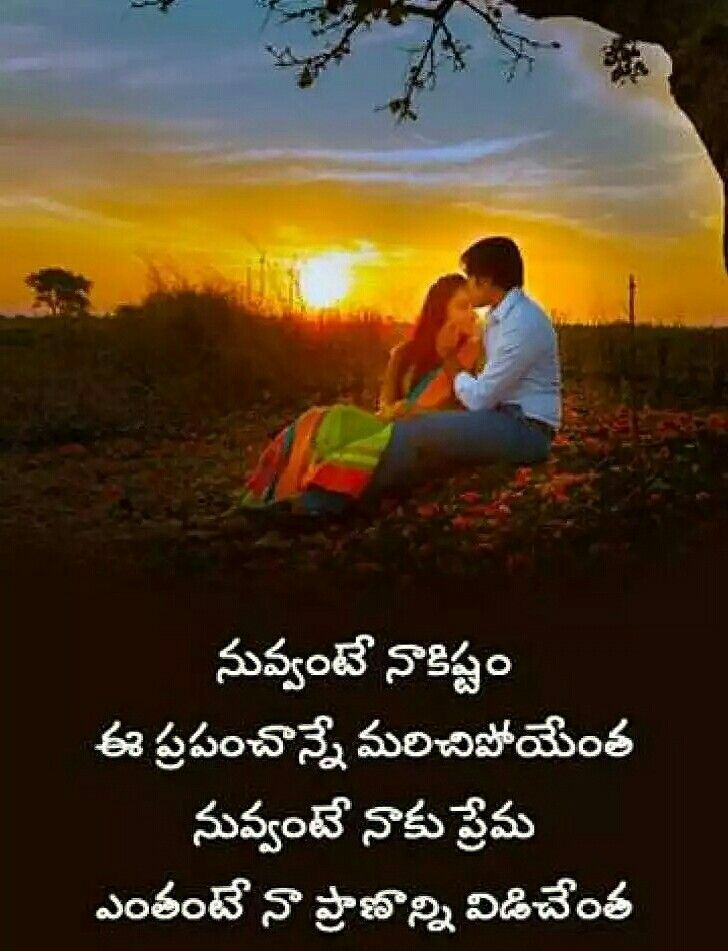Pin By Chinni On Love Quotes Love Meaning Quotes Love Quotes In Telugu Life Lesson Quotes