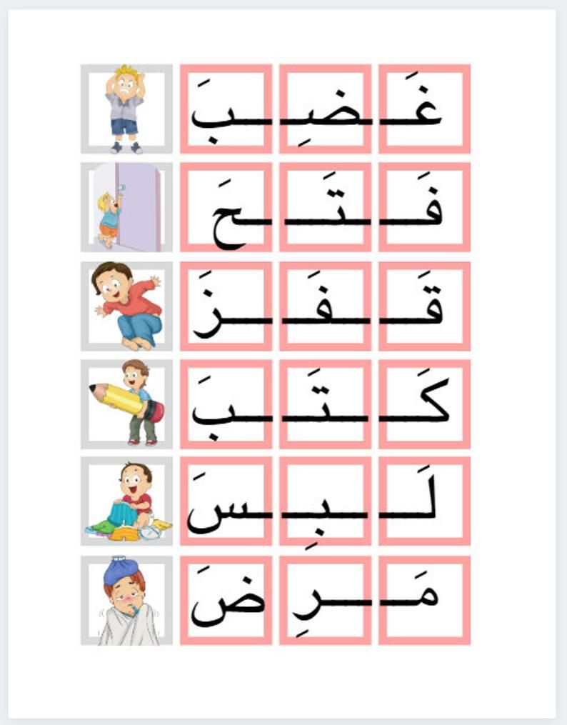 Printable Toddler Arabic Build A Word Cards Verbs With Etsy Word Cards Arabic Alphabet For Kids Illustrated Words