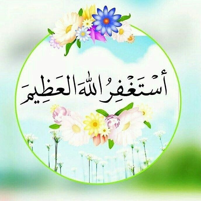 Pin By M F M On استغفر الله الذی لا اله الا هو الحی القیوم و اتوب الیه Islamic Posters Islamic Quotes Quran Islamic Prayer