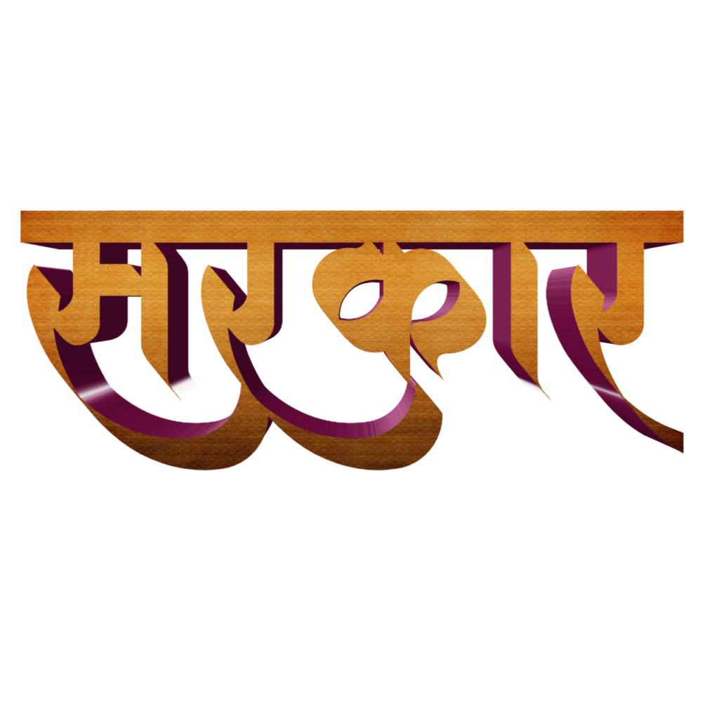 Marathi stylish name png text Png text, Stylish name, Texts
