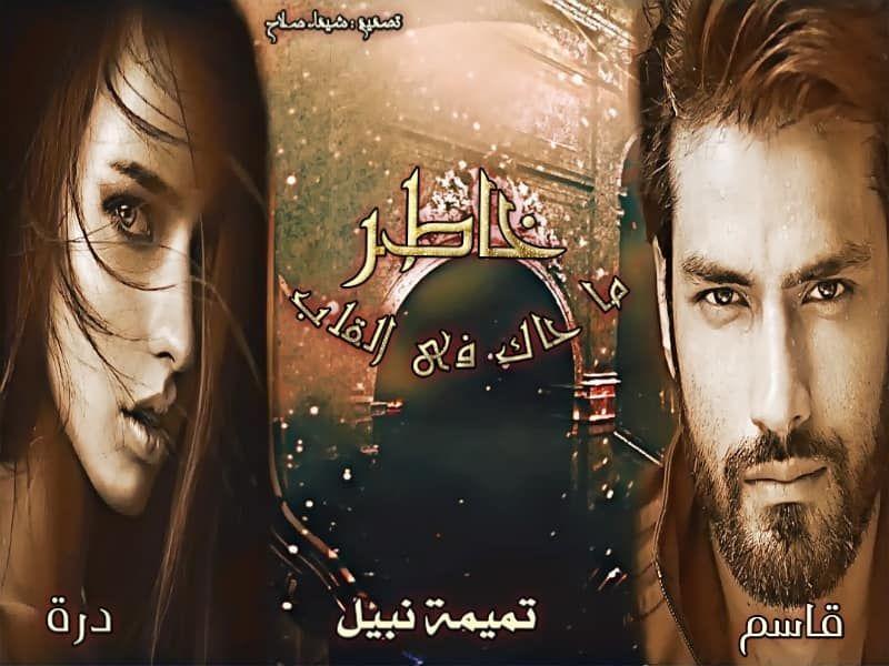 ما حاك في القلب خاطر مميزة شبكة روايتي الثقافية Arabic Books Books Movie Posters