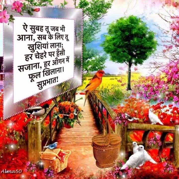 wedding anniversary wishes shayari in hindi%0A Hindi Quotes  Good Morning  Good Day  Bom Dia