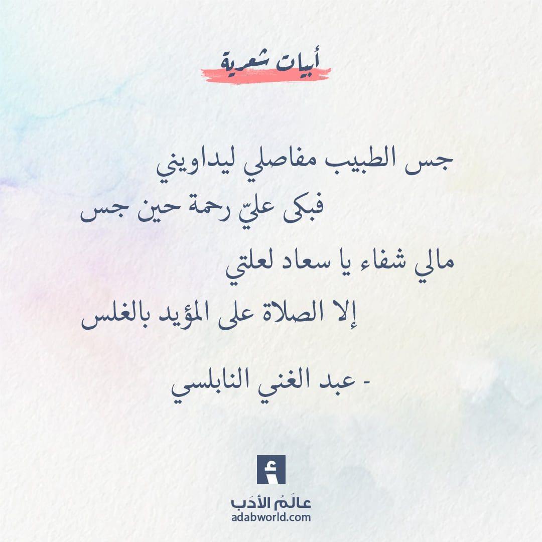 مالي شفاء يا سعاد لعلتي عالم الأدب Quotations Words Quotes