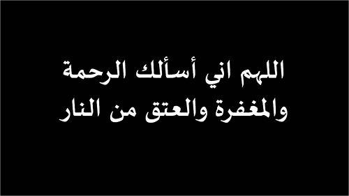 دعاء مغفرة عتق من النار Arabic Calligraphy