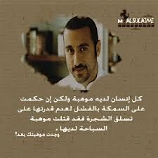 Ahmad Alshugairi A Man With A Great Vision Ahmad Talked About Many Things In His Program And Many Thoughts He Talked About Cool Words Sincerity Quotes Words
