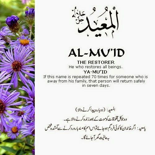 Al Mu Id Beautiful Names Of Allah Allah Names Allah God