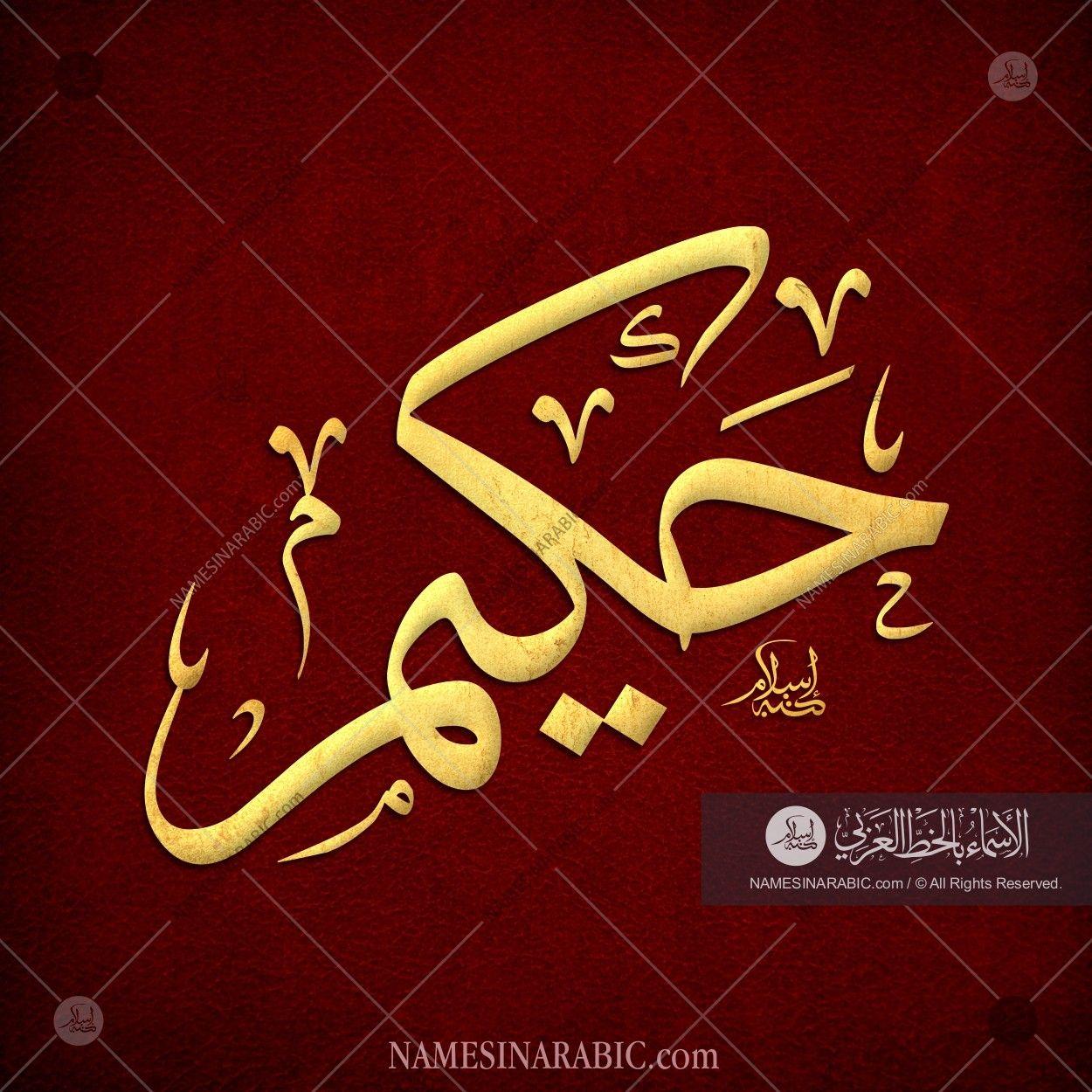 Hakim حكيم Names In Arabic Calligraphy Name 3991 Calligraphy Name Calligraphy Islamic Art Calligraphy